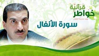 سورة الأنفال- خواطر قرآنية - عمرو خالد