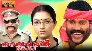 Ravanan | New Malayalam Full Movie | Latest Upload 2016 | Kalabhavan Mani | Megha Jasmine