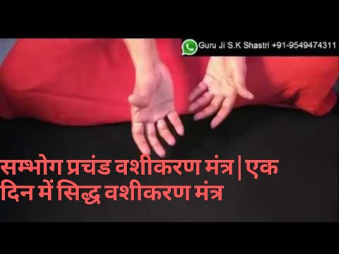 Vashikaran Mantra ये मंत्र पढ़ते ही प्यार में पागल हो जाएगी लड़की | By S.K Shastri