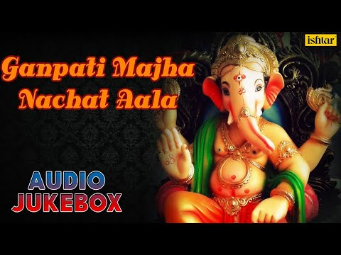 Ganpati Majha Nachat Aala | Superhit Marathi Devotional Songs | Audio Jukebox