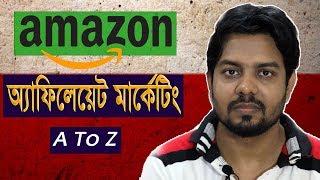Amazon Affiliate Marketing Program in Bangladesh Bangla Tutorial 2018