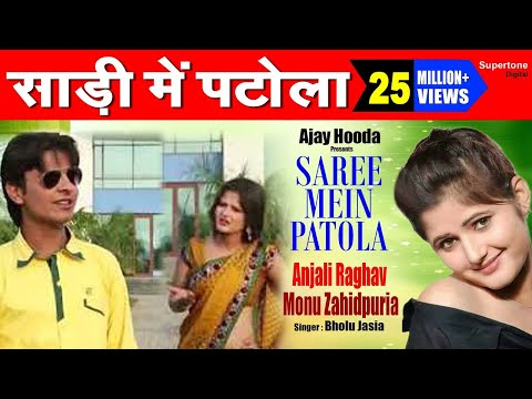 AJAY HOODA PRESENTS -  ANJLI RAGHAV HIT SONG - SAREE ME PATOLA