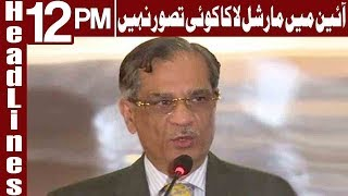 Cjp Saqib Nisar Rules out Possibiity of Martial Law - Headlines 12 PM - 23 March - Express News