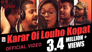 Karar Oi Louho Kopat   Full Video   Debona Bhulite   Shovan , Timir , Iman , Kinjal , Tirtha