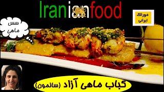Grill Salmon|کباب ماهی سالمون - روش آسان ماریناد و کباب کردن ماهی سالمون همراه با سس شوید|