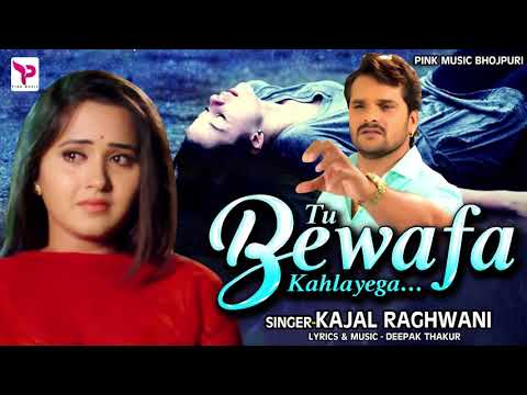 Xxx Mp4 Kajal Raghwani Tu Bewafa Kahlayega तू बेवफा कहलायेगा Best Hindi Sad Songs 3gp Sex