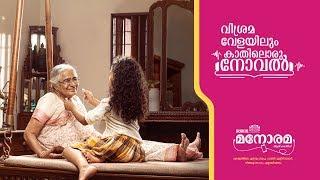 Manorama Weekly promo videos