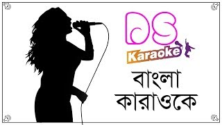 Ekdin Matir Vitore Hobe Ghor Bangla Karaoke ᴴᴰ DS Karaoke