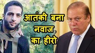 UNGA Speech में Pakistan के PM Nawaz Sharif ने Burhan को बताया KASHIMR की Awaaz