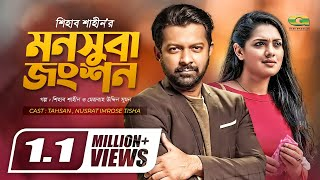 Monsuba Jongshon || HD1080p 2017 | ft  Tahsan | Tisha | Bangla Telefilm 2017