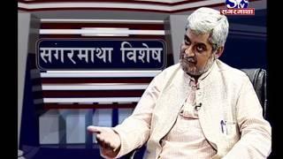 Sagarmatha Bishes with Hridayash Tripathi [Terai Madhes Democratic Party]