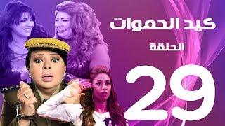 مسلسل كيد الحموات الحلقة | 29 | Ked El Hmwat Series Eps