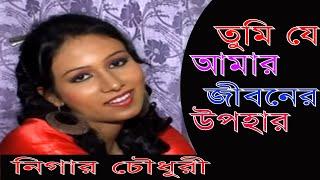 তুমি যে আমার জীবনের উপহার   চট্রগ্রামের জনপ্রিয় গান   Ctg Song   Niga Chy   2018