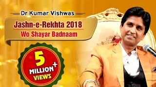 बदनाम शायर I Badnaam Shayar I Dr Kumar Vishwas At Jashn-e-Rekhta 2018