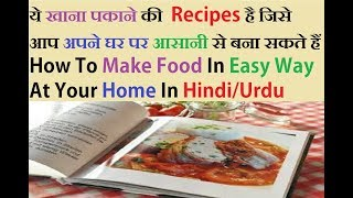 Download Free Cooking Recipes In Hindi