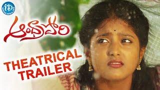 Andhra Pori Movie Theatrical Trailer - Aakash Puri, Ulka Gupta, Arvind Krishna, Sree Mukhi