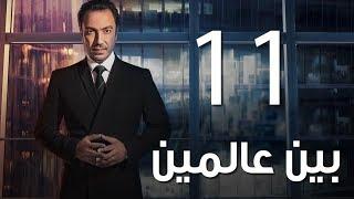 Bein 3almeen  EP11 |مسلسل بين عالمين - الحلقة الحادية عشر