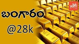 Today's Gold Rate | బంగారం ధర బాగా తగ్గిపోయిందోచ్ | Gold Price Slashed | YOYO TV Channel