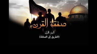 """وثائقي خطير جداً يكشف """"كيف تأسست دوله اسرائيل"""" وهل  شارك العرب في تأسيسها أم لا  ...!!"""