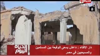 الحياة اليوم - دار الإفتاء : داعش يسعى لإثارة الصراع الطائفى بين المسلمين والمسيحيين فى مصر