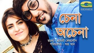 Chena Ochena || ft  Sojol | Shokh | by Shuvro Khan  | Bangla Natok 2017