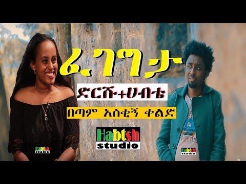 Xxx Mp4 ETHIO ድርሹ ሀብቴ 😂 ፈገግታ 😂በጣም አስቂኝ ቀልድ New Ethiopian Very Funny Comedy By Dirshu Habte Simile 3gp Sex