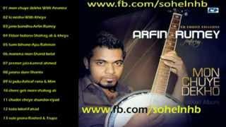 bangla song ekbar bolona by shohag with kheyaYouTube
