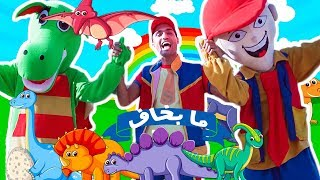 عمو صابر أغنية ما بخاف - amo saber ma bakhaf song