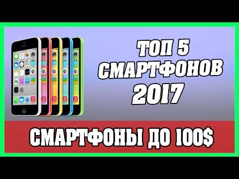 Телефон до 100 долларов алиэкспресс 2017