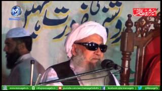 Bayan Maulana Dr. Sher Ali Shah R.A  | تاریخی بیان ڈاکٹر شیر علی شاہ رحمہ اللہ