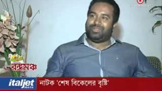 Bangladeshi Natok news    Shesh Bikeler Bristi   YouTube