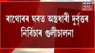 Liqour Trader Shot Dead In Bokajan, Police Start Investigation