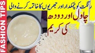Skin Whitening Anti Aging White Rice and Milk CREAM| Get Glowing Clear   Fair Spotless Skin