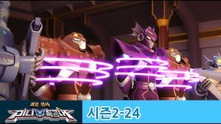 미니특공대 S2(MINIFORCE)_EP24_운명을바꾸는 용기