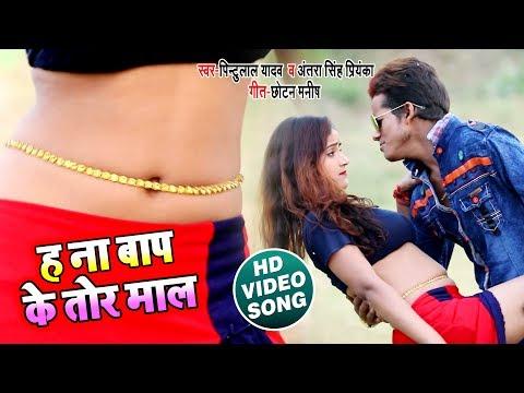 Xxx Mp4 आ गया Pintu Lal Yadav का सबसे बड़ा हिट गाना 2018 ह ना बाप के तोर माल Latest Bhojpuri Song 3gp Sex
