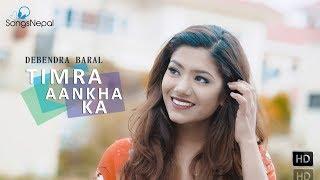 Timra Aankha Ka - Debendra Baral (Love Song)   New Nepali Romantic Pop Song 2018/2075
