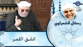 الشيخ الشعراوي | انشق القمر
