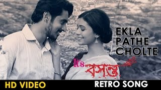 EKLA PATHE CHOLTE | IT'S BASANTA | MAINAK | RITABHARI | 2016