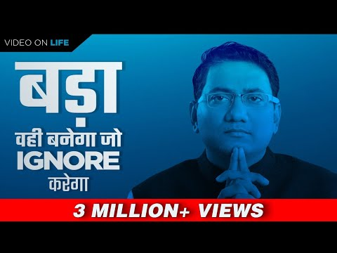 बड़ा वही बनेगा जो इग्नोर करेगा Best video on life and success Top Video on success