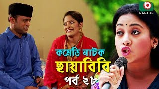 কমেডি নাটক - ছায়াবিবি | Chayabibi | EP - 28 | A K M Hasan, Chitralekha Guho, Arfan, Siddique, Munira