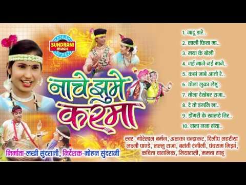 Xxx Mp4 NACHE JHUME KARMA Gorelal Barman Alka Chandrakar CG Song Audio Jukebox Lok Geet 3gp Sex