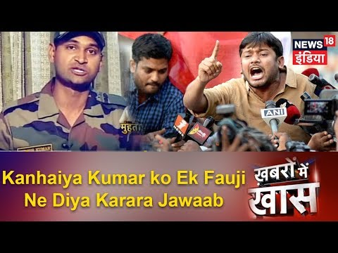 JNU Chaatra Sangh Ke Adhyaksh Kanhaiya Kumar ko Ek Fauji Ne Diya Karara Jawaab | News18 India