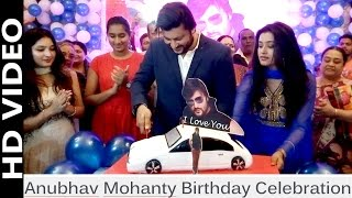Anubhav Mohanty || Birthday Celebration || HD Videos || Only EnewsOdia