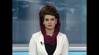Afghanistan Dari News 27.6.2017  خبرهای  افغانستان