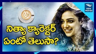 Nithya Menon First Look In Nani Aa Movie | #Awe | Latest Telugu Movies 2017 | New Waves