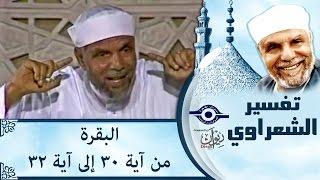 الشيخ الشعراوي | تفسير سورة البقرة، (آية ٣٠-٣٢)