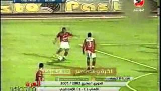 مباراه لا تنسى ... الاهلى امام الاسماعيلى 4-4