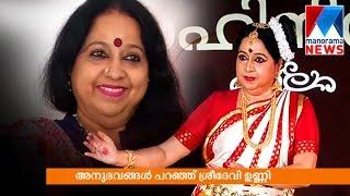 Sreedevi Unni shared memories of Monisha on stage | Manorama News