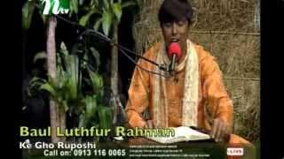 Baul Luthfur Rahman:  Ke Gho Ruposhi.