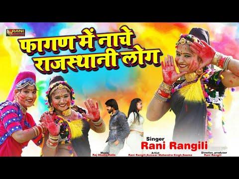 Xxx Mp4 Rani Rangili Fagan Song 2019 फागण में नाचे राजस्थानी लोग Latest Rani Rangili Song 2019 3gp Sex